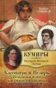 Клеопатра и Цезарь. Подозрения жены, или обманутая красавица
